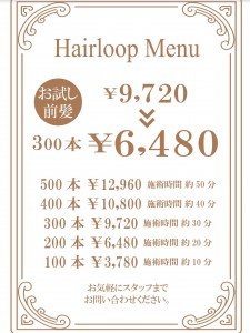 HAIR LOOP(ヘア ループ)導入キャンペーン!!